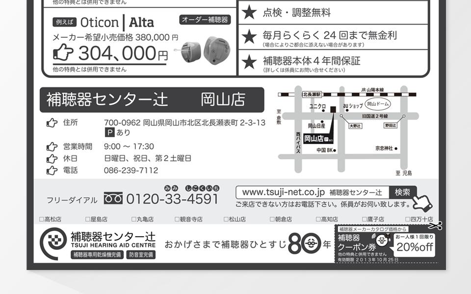 tsuji_09_13_03
