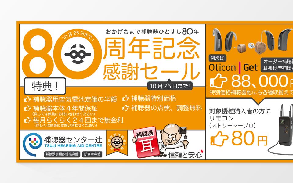 tsuji_09_13_05